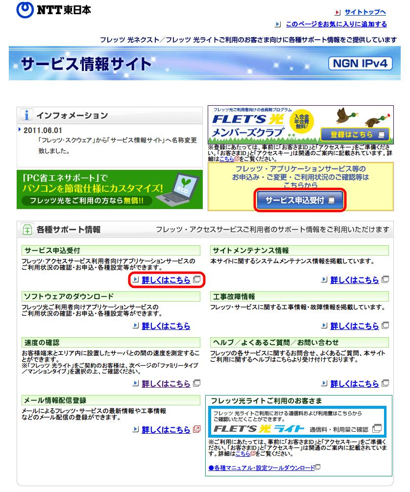 フレッツ・セッション・プラス申し込み サービス情報サイト NGN IPv4 サービス申込受付をクリック