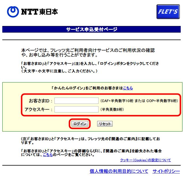 フレッツ・セッション・プラス申し込み サービス情報サイト NGN IPv4 サービス申込受付ページからお客様 ID とアクセスキーを入力してログイン