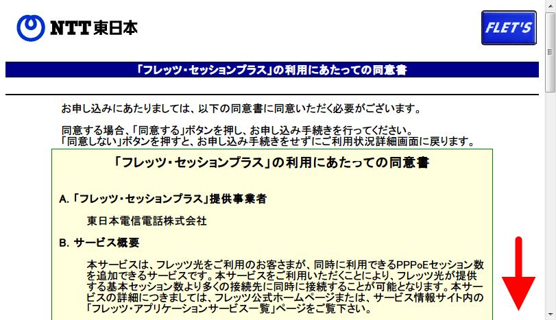フレッツ・セッション・プラス申し込み サービス情報サイト NGN IPv4 フレッツ・セッションプラス同意書を確認して画面下にスクロール