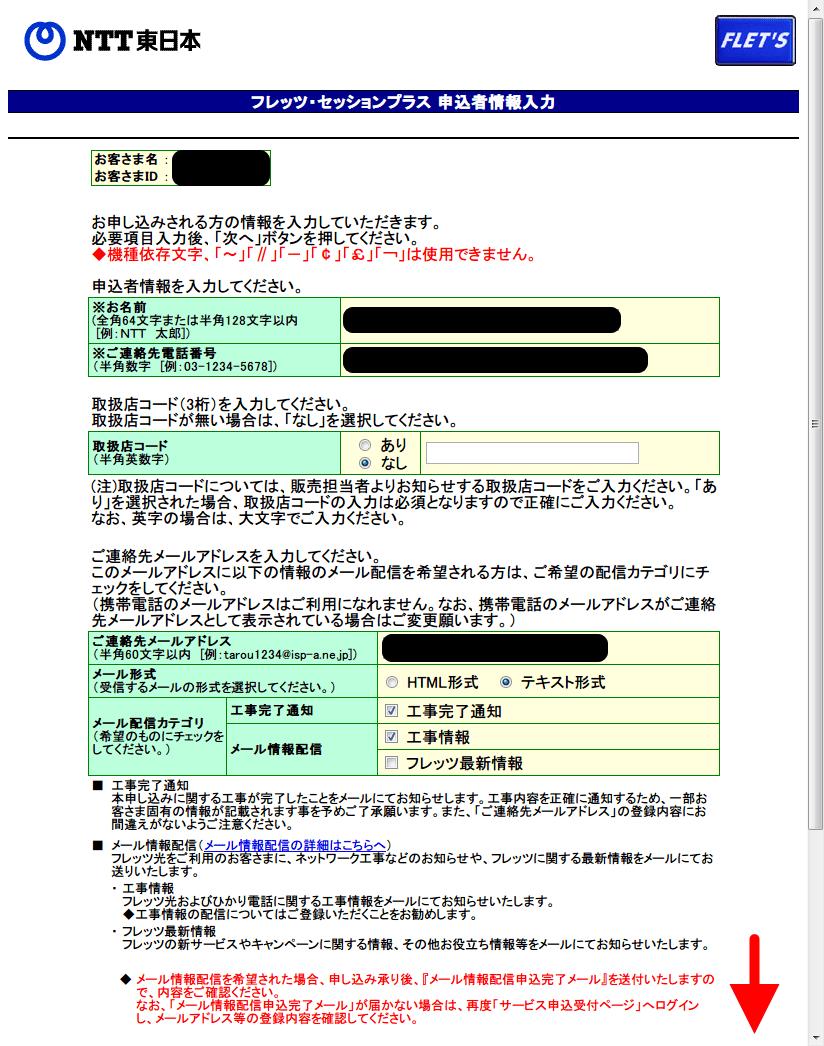 フレッツ・セッション・プラス申し込み サービス情報サイト NGN IPv4 フレッツ・セッションプラス申込者情報入力画面で必要事項を入力して画面下にスクロール
