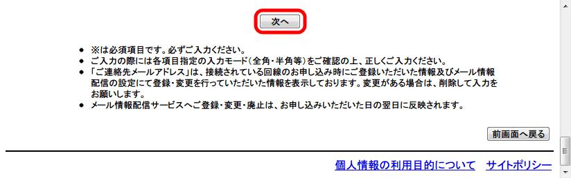 フレッツ・セッション・プラス申し込み サービス情報サイト NGN IPv4 フレッツ・セッションプラス申込者情報入力画面にて必要事項入力後、「次へ」ボタンをクリック