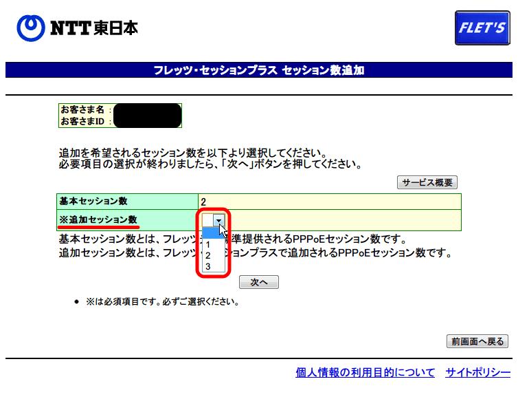 フレッツ・セッション・プラス申し込み サービス情報サイト NGN IPv4 フレッツ・セッションプラス セッション数追加画面 基本セッション数は2、追加セッション数は1~3まで選択可能