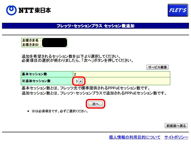 フレッツ・セッション・プラス申し込み サービス情報サイト NGN IPv4 フレッツ・セッションプラス セッション数追加画面 今回は上限の追加セッション数 3 で申し込み