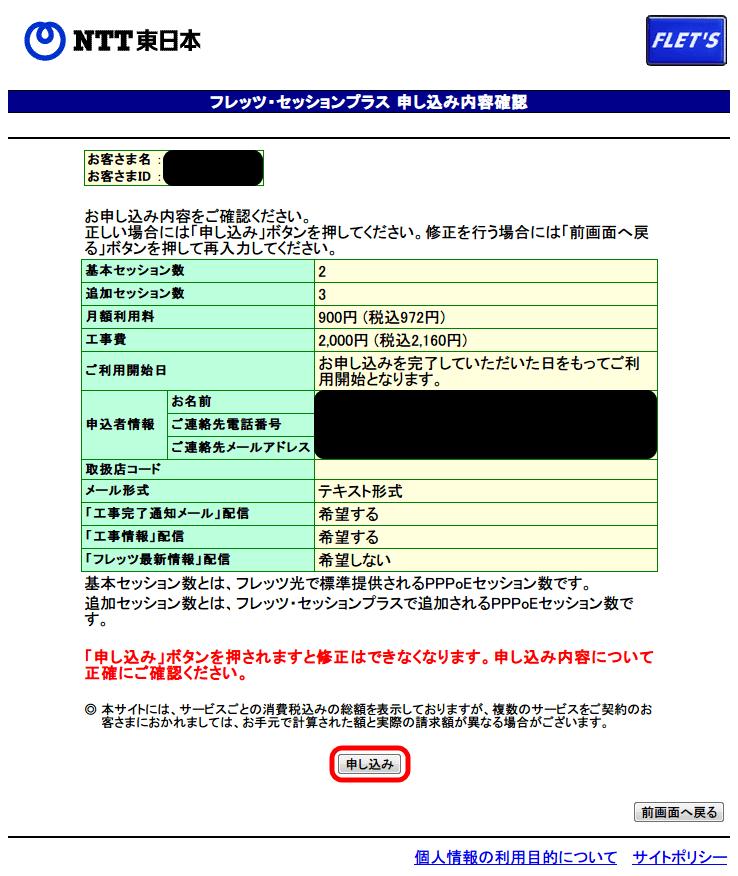 フレッツ・セッション・プラス申し込み サービス情報サイト NGN IPv4 フレッツ・セッションプラス 申し込み内容確認画面、内容を確認して問題なければ「申し込み」ボタンをクリック