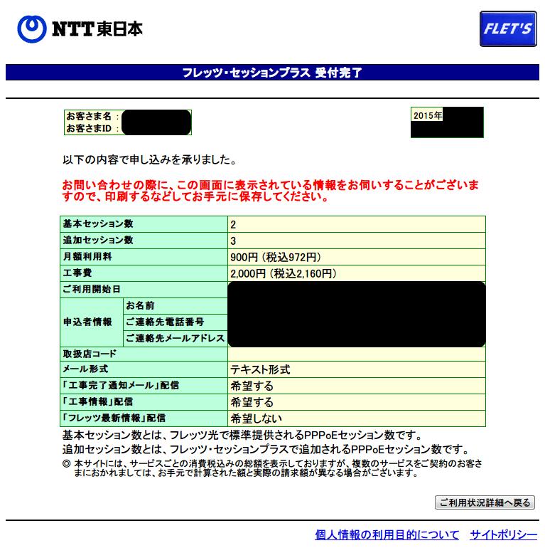フレッツ・セッション・プラス申し込み サービス情報サイト NGN IPv4 フレッツ・セッションプラス 受付完了画面