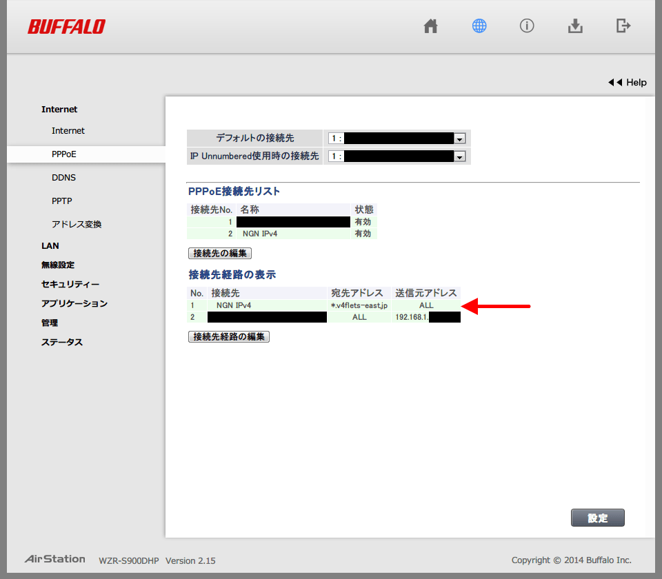 Buffalo AirStation HighPower Giga WZR-S900DHP 設定変更内容、Internet → PPPoE 画面 サービス情報サイト(NGN IPv4)に接続する場合は、「接続先経路」で宛先アドレスに「*.v4flets-east.jp」を設定して、リストの一番上(No.1)になるような順番に並び替える