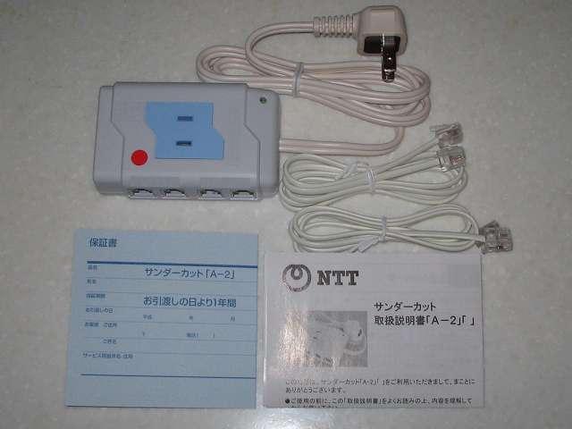 NTT東日本 サンダーカット A-2 付属品