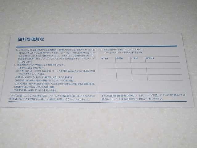 NTT東日本 サンダーカット A-2 裏面