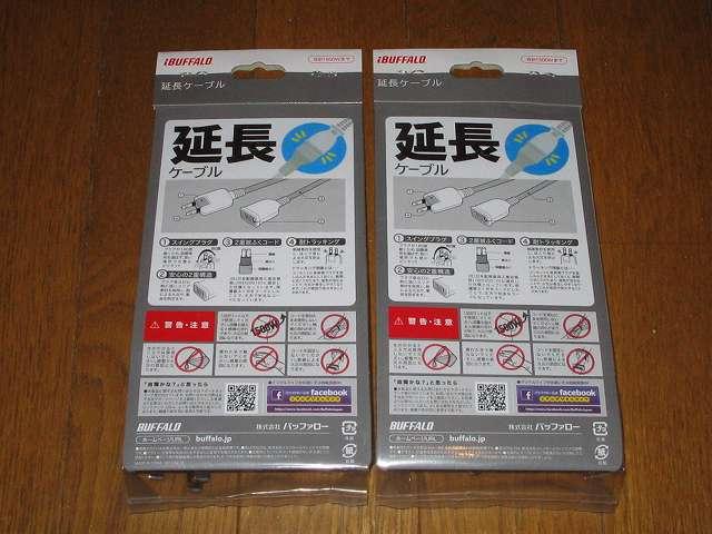 iBUFFALO 電源延長ケーブル 2本セット ブラック BSTAPE02X2BK 2個購入 パッケージ裏面