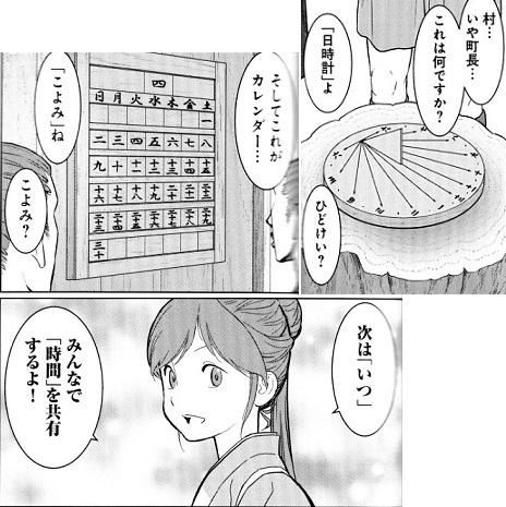 sengoku181017-1.jpg