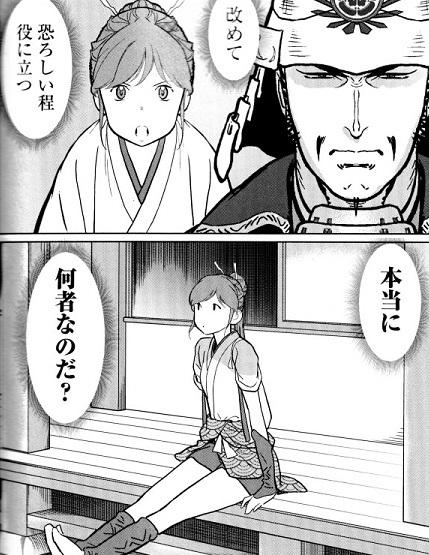 sengoku181017-3.jpg