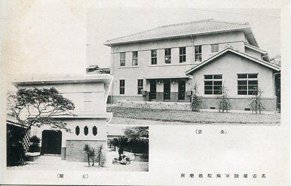名古屋陸軍病院娯楽室新築記念003