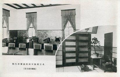 名古屋陸軍病院娯楽室新築記念004