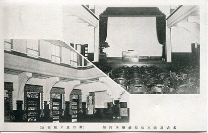 名古屋陸軍病院娯楽室新築記念005