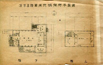 名古屋陸軍病院娯楽室新築記念006
