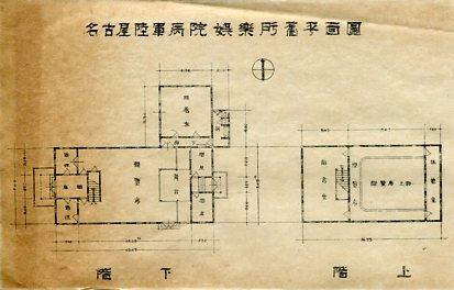 名古屋陸軍病院娯楽室新築記念008