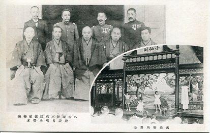 名古屋陸軍病院娯楽室新築記念009