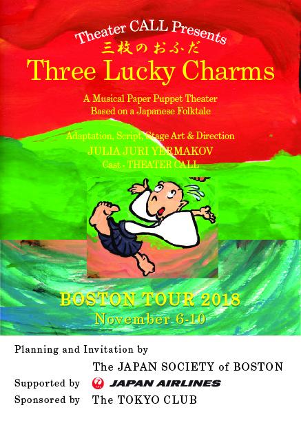 ボストン公演プログラム