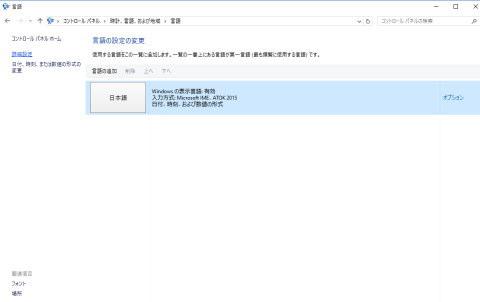 IME設定 ATOK 1