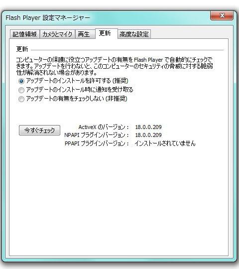 Flash Player設定マネージャー