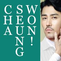 チャスンウォン ブログ チャ・スンウォン