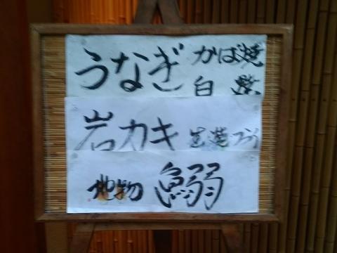 岡正・H29 7 メニュー1