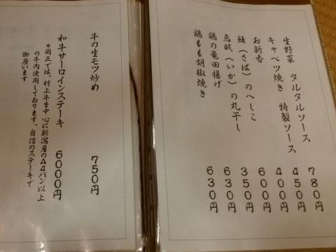 岡正・H29 7 メニュー3