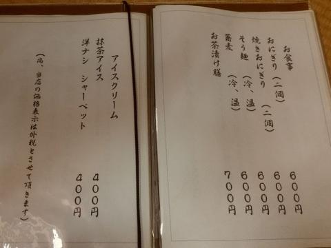 岡正・H29 7 メニュー4