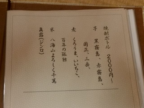 岡正・H29 7 メニュー6