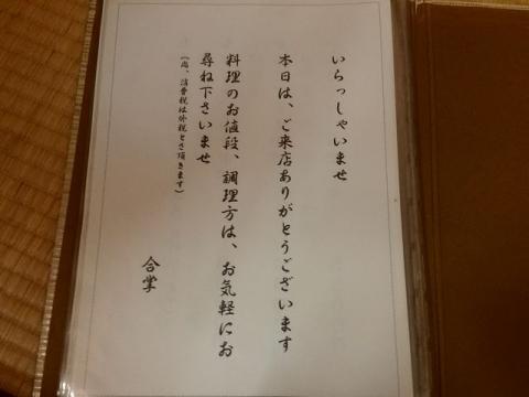 岡正・H29 7 メニュー7