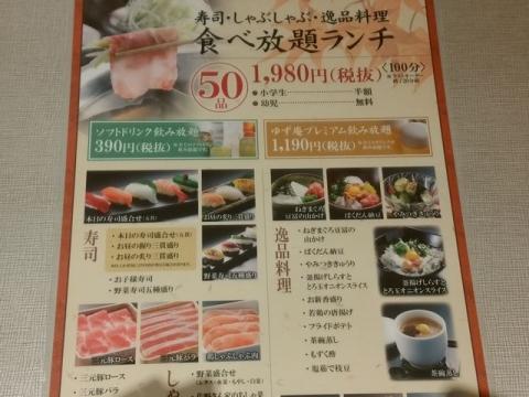 ゆず庵新潟店・H29 8 メニュー2