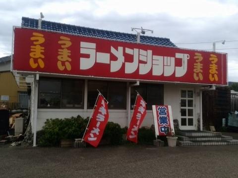 ラーメンショップ・H29 8 店
