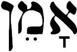 hebrew-amen-large.jpg