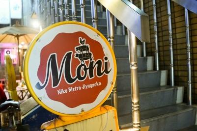 肉ビストロ モニ
