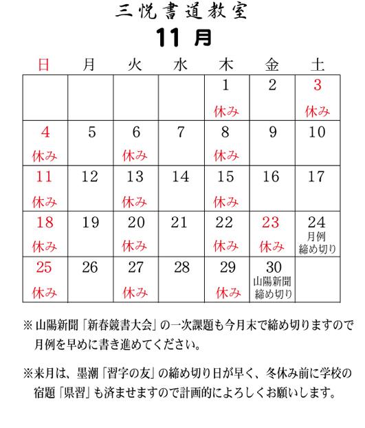 2018_11月カレンダーA4jpg