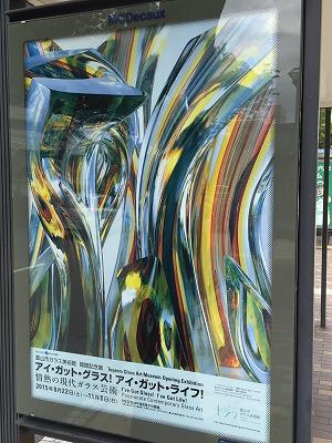 ガラス美術館ポスター2