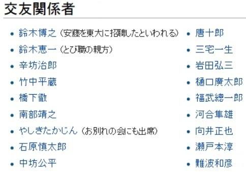 andoh-tadao-conections.jpg