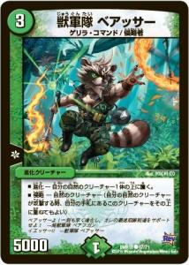 獣軍隊ベアッサー1