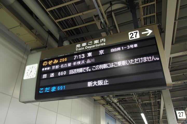 20180915_shin_osaka-01.jpg