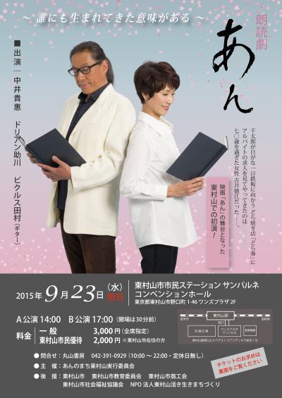 Ann_Higashimurayama_F5_convert_20150805153639.jpg