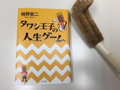 tawashi-prince_convert_20150814195207.jpg