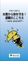 水害から命を守る