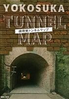 横須賀トンネルマップ