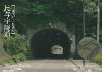 比与宇隧道(横須賀トンネルカード)