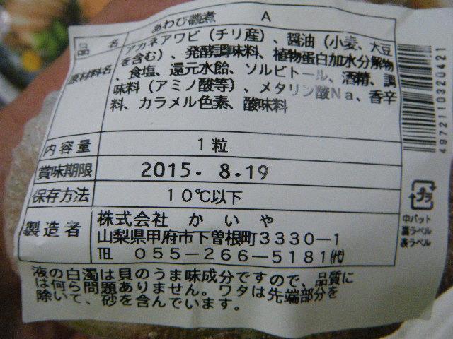 DSCF5248_20150723212356c91.jpg