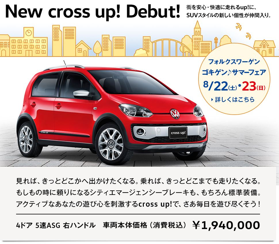 crossup!価格
