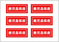 鹿児島県産の張り紙テンプレート・フォーマット・雛形