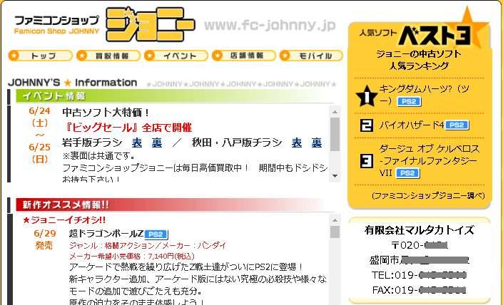 ファミコンショップジョニーHP2006頃