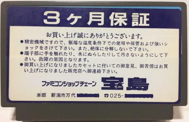 宝島紺色FSS2