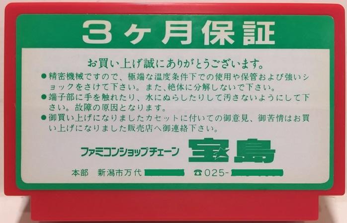宝島緑fss2